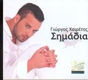 CD image GIORGOS HAIRETIS / SIMADIA