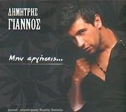 CD image DIMITRIS GIANNOS / MIN ARGISEIS
