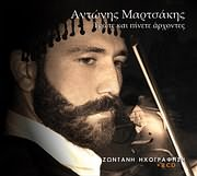CD image ANTONIS MARTSAKIS / TROTE KAI PINETE ARHONTES - ZONTANI IHOGRAFISI (2CD)