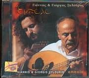 CD image ΓΙΑΝΝΗΣ ΚΑΙ ΓΙΩΡΓΟΣ ΞΥΛΟΥΡΗΣ / ΕΜΠΟΛΟ (2CD)
