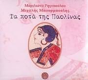 CD image MARILIANA RIGOPOULOU - MIHALIS BOURBOULIS / TA POTA TIS PAOLINAS