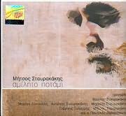 MITSOS STAYRAKAKIS / AMILITO POTAMI (VASILIS ANTONIS MIHALIS STAYRAKAKIS - G.XYLOURIS - P. THALASSINOS)