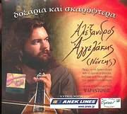 CD image ALEXANDROS AGGELAKIS - NANTIS / DOXARIA KAI SKAROFTERA - DIDASKALIA SYMMETOHI - PSARANTONIS