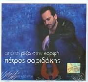 CD image PETROS SARIDAKIS / APO TI RIZA STIN KORFI