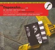 CD image ÓÔÁÌÁÔÇÓ ÊÑÁÏÕÍÁÊÇÓ / ÐÁÑÁÊÁËÙ ÁÓ ÌÅÉÍÅÉ ÌÅÔÁÎÕ ÌÁÓ
