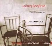 CD image KOSTAS MANTZIOS / ODIKI VOITHEIA (GERASIMOS ANDREATOS - GIOTA NEGKA)