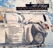 CD image DIMITRIS ZERVOUDAKIS / PERI BAZON KAI LOIPON APORRIMMATON