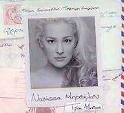 ΝΑΤΑΣΣΑ ΜΠΟΦΙΛΙΟΥ / <br>ΤΡΙΑ ΜΥΣΤΙΚΑ (CD SINGLE)