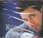CD image KONSTANTINOS KAROUSAKIS / STO FEYGIO GIA T ONEIRO