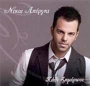 CD image NIKOS APERGIS / PALI XIMEROSE