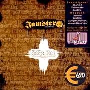 CD image JAMSTER SERAFEIM / DOXA SOI