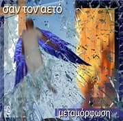 CD image ΜΕΤΑΜΟΡΦΩΣΗ / ΣΑΝ ΤΟΝ ΑΕΤΟ