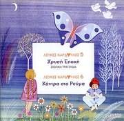CD image LEYKES KARDOULES 5 KAI 6 - HRYSI EPOHI SHOLIKA TRAGOUDIA - KONTRA STO REYMA (2CD)