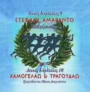 CD Image for LEYKES KARDOULES 9 KAI 10 / STEFANI AMARANTO - HAMOGELAO KAI TRAGOUDAO (PANOU ANAGNOSTOU) (2CD)