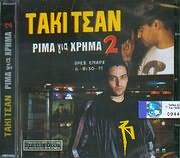ΤΑΚΙ ΤΣΑΝ / <br>ΡΙΜΑ ΓΙΑ ΧΡΗΜΑ Ν.2 (2CD)