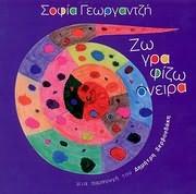 SOFIA GEORGANTZI / <br>ZOGRAFIZO ONEIRA (PARAGOGI: DIMITRIS ZERVOUDAKIS)