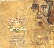 CD image NEOKLIS NEOFYTIDIS - DIM. LENTZOS / FAGIOUM - (MITSIAS - DIMOSTHENOUS - S. PAPAZOGLOU - MAN.PASHALIDIS)