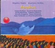 CD image MIHALIS TERZIS - DIMITRIS LENTZOS / APOPLOUS (NTALARAS - MAHAIRITSAS - BAGIOKIS - THEOHARIDIS K.A.)