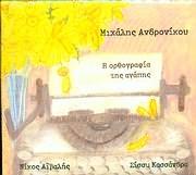 CD image MIHALIS ANDRONIKOU / I ORTHOGRAFIA TIS AGAPIS (NIKOS AIVALIS - SISSY KASSANDRA)