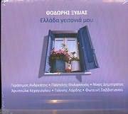 CD image THODORIS XYDIAS / ELLADA GEITONIA MOU (GERASIMOS ANDREATOS - PANTELIS THALASSINOS - NIKOS DIMITRATOS)