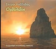 CD image SPYROS KAVVADAS / ORTHOLITHOS (SYMMETEHEI O DIONYSIS TSAKNIS)