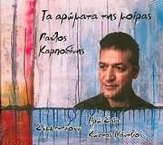 PAYLOS KARPODINIS / <br>TA AROMATA TIS MOIRAS - (SYMMETEHOUN: IRO SAIA - KOSTAS MANTZIOS)
