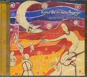 CD image DIMITRIS VERIONIS / KATO APO TO IDIO FEGGARI