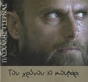 CD image PASHALIS TSERNAS / TOU HRONOU TO KOUVARI