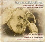 CD image THOMAS IOSIF VENAKIS / ROUBINI KAI ZAFEIRI MOU - MIKRASIATIKA TRAGOUDIA