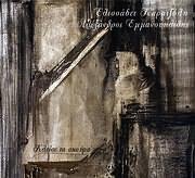 CD image ELISSAVET KARATZOLI - ALEXANDROS EMMANOUILIDIS / KLEISE TA SKOURA