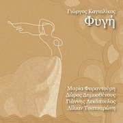 CD image GIORGOS KAGIALIKOS / FYGI (MARIA FARANTOURI - DOROS DIMOSTHENOUS - G. LEKOPOULOS - LILIAN TSATSARONI)