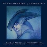 CD image MARTHA MENAHEM / ALLILOUHIA (TRAGOUDIOUN: M. ANAMATEROU, TH. VOUTSIKAKIS, A. KAPSOKAVADIS, I. KOROLOGOU)