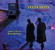 CD image HARIS KAI PANOS KATSIMIHAS / ZESTA POTA 30 HRONIA META