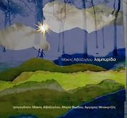 CD image MAKIS AIVAZOGLOU / LABYRIDA (TRAGOUDOUN: MAKIS AIVAZOGLOU, MARIA THOIDOU, ARGYRIS BAKIRTZIS)