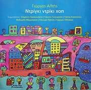 CD image for GIORGOS ALTIS / NTRIGKI NTRIKI HOP