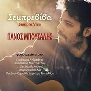 CD image PANOS BOUSALIS / SEBREVIVA - SEMPRE VIVA