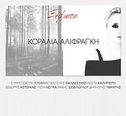 CD image ΚΟΡΑΛΙΑ ΑΛΙΦΡΑΓΚΗ / ΞΕΦΩΤΟ