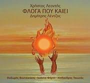 CD Image for HRISTOS LEONTIS - DIMITRIS LENTZOS / FLOGA POU KAIEI