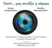 CD image SPYROS KOURKOUNAKIS - MIHALIS BOURBOULIS / SSS! MAS KOITAZEI I KAMERA