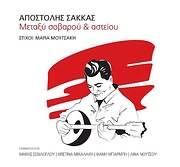 CD image for ΑΠΟΣΤΟΛΗΣ ΣΑΚΚΑΣ / ΜΕΤΑΞΥ ΣΟΒΑΡΟΥ ΚΙ ΑΣΤΕΙΟΥ