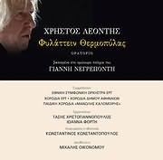 CD image for HRISTOS LEONTIS / FYLATTEIN THERMOPYLAS - ORATORIO VASISMENO STO OMONYMO POIIMA TOU G. NEGREPONTI (2CD)