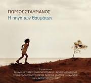 CD image GIORGOS STAYRIANOS / I PIGI TON THAYMATON