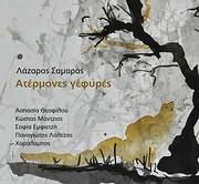 CD image ΛΑΖΑΡΟΣ ΣΑΜΑΡΑΣ / ΑΤΕΡΜΟΝΕΣ ΓΕΦΥΡΕΣ