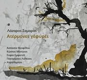 CD image LAZAROS SAMARAS / ATERMONES GEFYRES