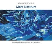CD image for ΑΙΜΙΛΙΟΣ ΠΟΛΙΤΗΣ / MARE NOSTRUM
