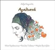 CD image DOXA KAGIOULI / AGALIANA