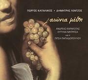 CD Image for DIMITRIS LENTZOS - GIORGOS KAGIALIKOS / AIONIA METHI
