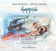 CD Image for LINOS KOKOTOS - KOSTAS LAZARIS / ANEMOGIALOS (NIKOS ANDROULAKIS, THELMA KARAGIANNI, NENA VEVETSANOU)