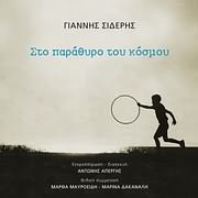 CD image for GIANNIS SIDERIS / STO PARATHYRO TOU KOSMOU