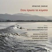 CD image IRAKLIS ZAKKAS / STOU EROTA TA KYMATA (M. MITSIAS, G. ANDREATOS, Z. KAROUNIS, ST. MANOLOPOULOU)